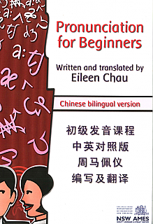 Pronunciation For Beginners Bilingual Chinese Version (Workbook)